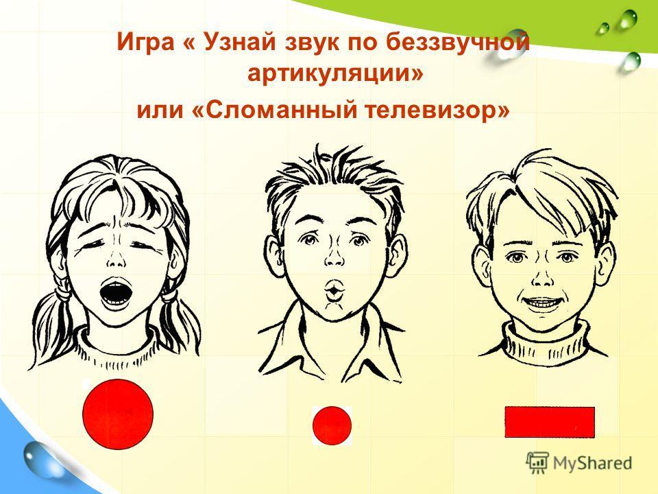 Варианты игр с символами: Игра «Громко-тихо», «Протяжно- отрывисто», «Далеко-близко» Игра «Послушай и выбери символ» или «Звуковой светофор»
