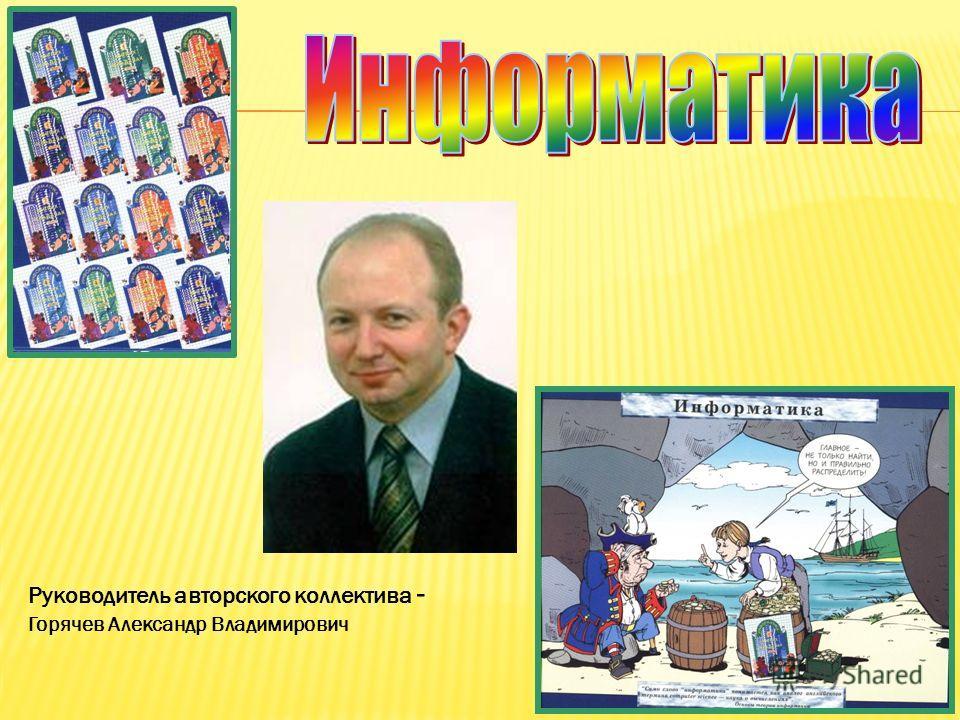 Руководитель авторского коллектива - Горячев Александр Владимирович