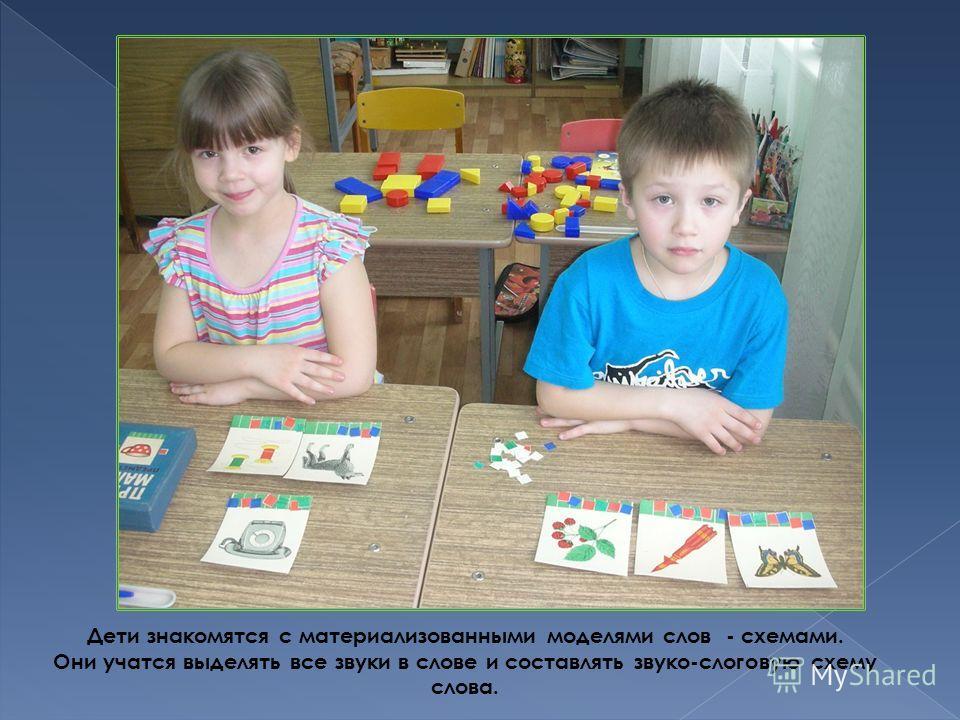 Дети знакомятся с материализованными моделями слов - схемами. Они учатся выделять все звуки в слове и составлять звуко-слоговую схему слова.