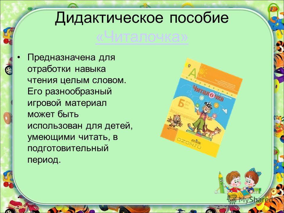 Дидактическое пособие «Читалочка» «Читалочка» Предназначена для отработки навыка чтения целым словом. Его разнообразный игровой материал может быть использован для детей, умеющими читать, в подготовительный период.