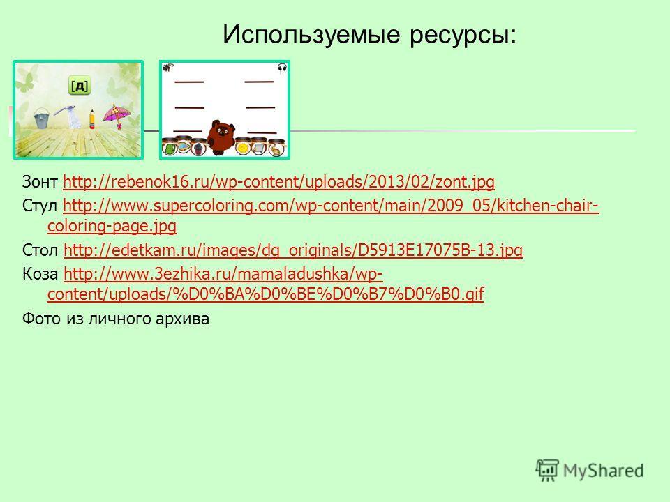 Используемые ресурсы: Зонт http://rebenok16.ru/wp-content/uploads/2013/02/zont.jpghttp://rebenok16.ru/wp-content/uploads/2013/02/zont.jpg Стул http://www.supercoloring.com/wp-content/main/2009_05/kitchen-chair- coloring-page.jpghttp://www.supercolori