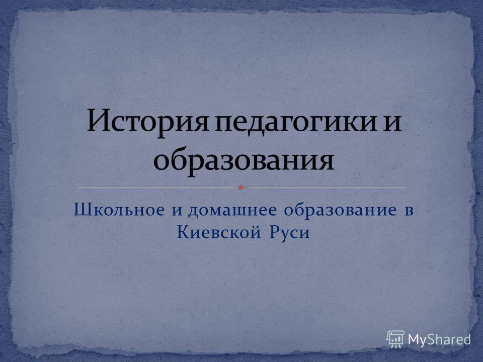 Школьное и домашнее образование в Киевской Руси