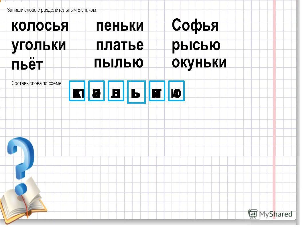 составить слова с разделительным ь и ъ знаком