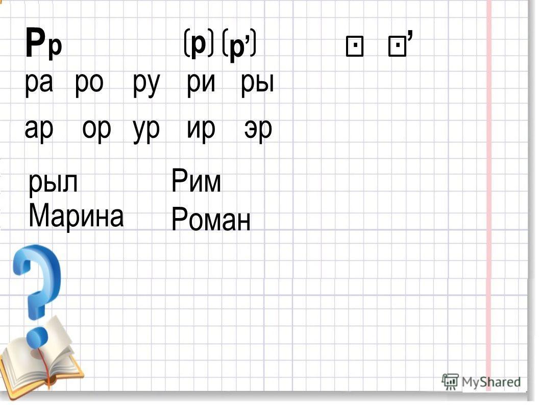 Р р рароруриры арорурирэр рыл Рим Марина Роман,.., р р