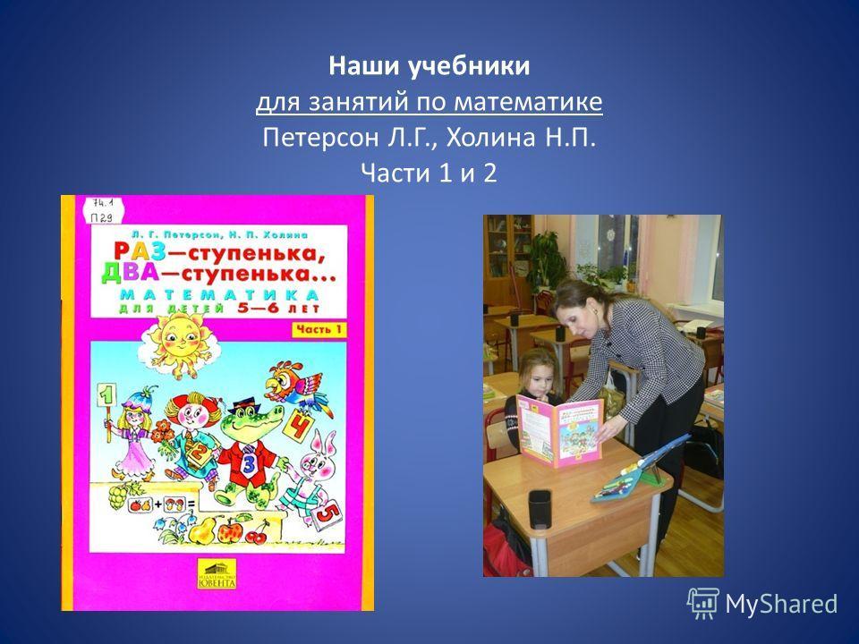 Наши учебники для занятий по математике Петерсон Л.Г., Холина Н.П. Части 1 и 2