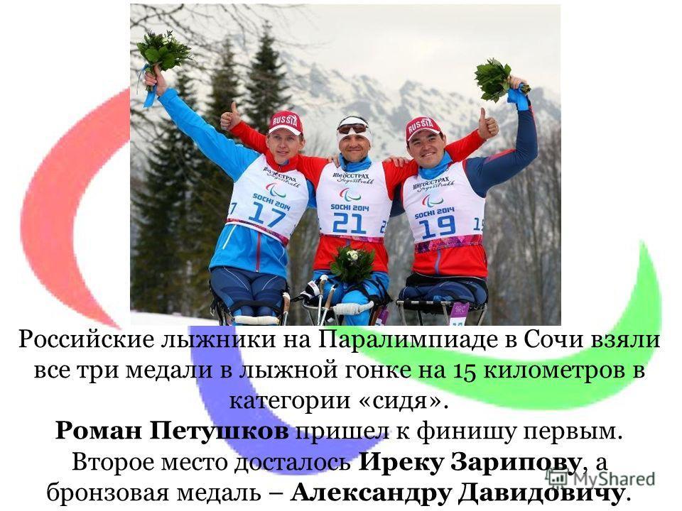 Российские лыжники на Паралимпиаде в Сочи взяли все три медали в лыжной гонке на 15 километров в категории «сидя». Роман Петушков пришел к финишу первым. Второе место досталось Иреку Зарипову, а бронзовая медаль – Александру Давидовичу.