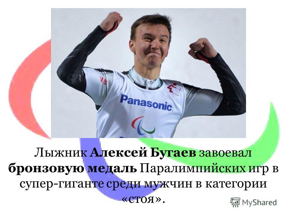 Лыжник Алексей Бугаев завоевал бронзовую медаль Паралимпийских игр в супер-гиганте среди мужчин в категории «стоя».