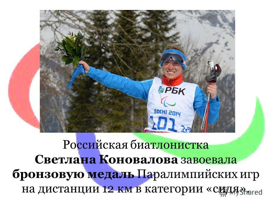 Российская биатлонистка Светлана Коновалова завоевала бронзовую медаль Паралимпийских игр на дистанции 12 км в категории «сидя».
