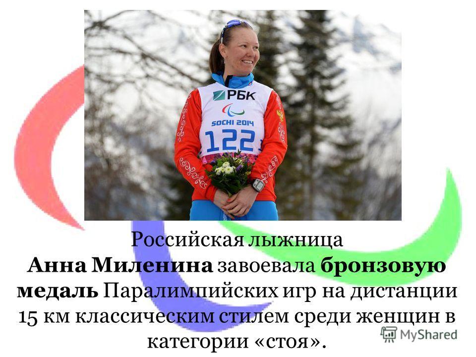 Российская лыжница Анна Миленина завоевала бронзовую медаль Паралимпийских игр на дистанции 15 км классическим стилем среди женщин в категории «стоя».
