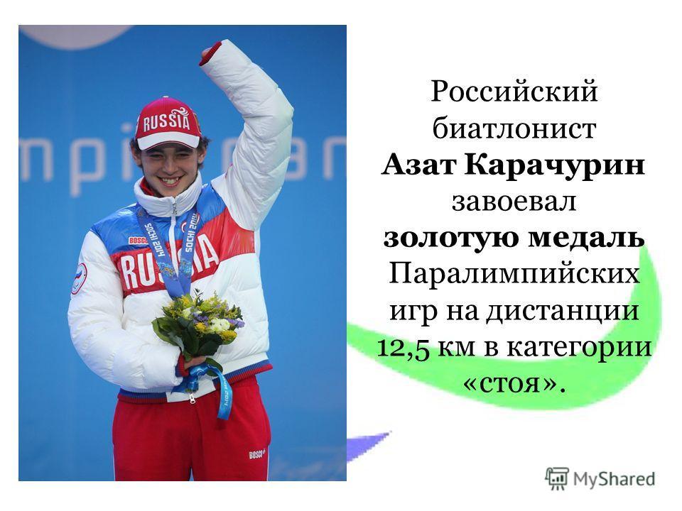 Российский биатлонист Азат Карачурин завоевал золотую медаль Паралимпийских игр на дистанции 12,5 км в категории «стоя».