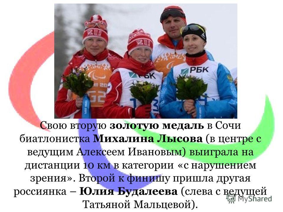 Свою вторую золотую медаль в Сочи биатлонистка Михалина Лысова (в центре с ведущим Алексеем Ивановым) выиграла на дистанции 10 км в категории «с нарушением зрения». Второй к финишу пришла другая россиянка – Юлия Будалеева (слева с ведущей Татьяной Ма