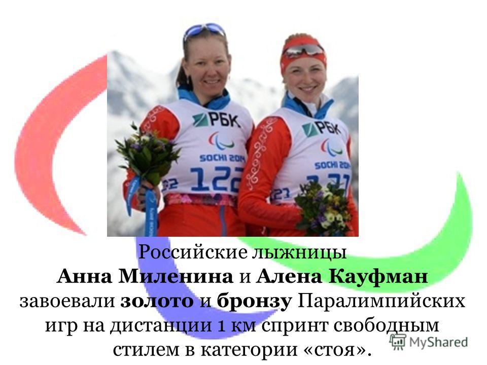 Российские лыжницы Анна Миленина и Алена Кауфман завоевали золото и бронзу Паралимпийских игр на дистанции 1 км спринт свободным стилем в категории «стоя».