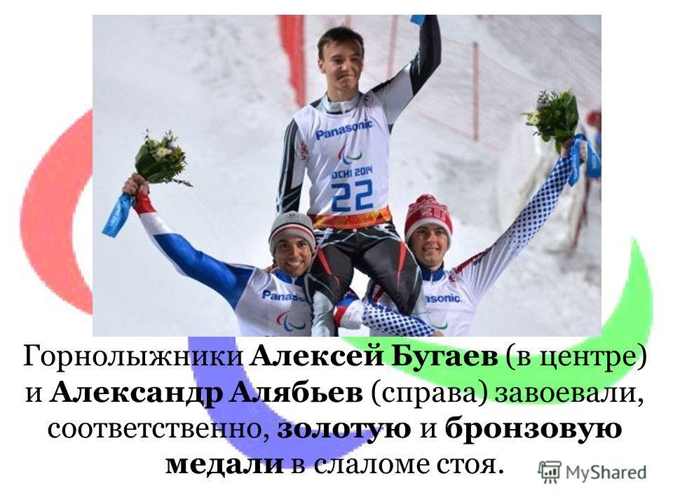 Горнолыжники Алексей Бугаев (в центре) и Александр Алябьев (справа) завоевали, соответственно, золотую и бронзовую медали в слаломе стоя.