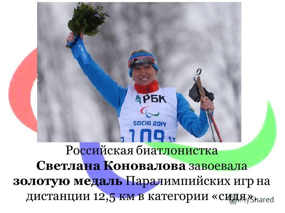 Российская биатлонистка Светлана Коновалова завоевала золотую медаль Паралимпийских игр на дистанции 12,5 км в категории «сидя».
