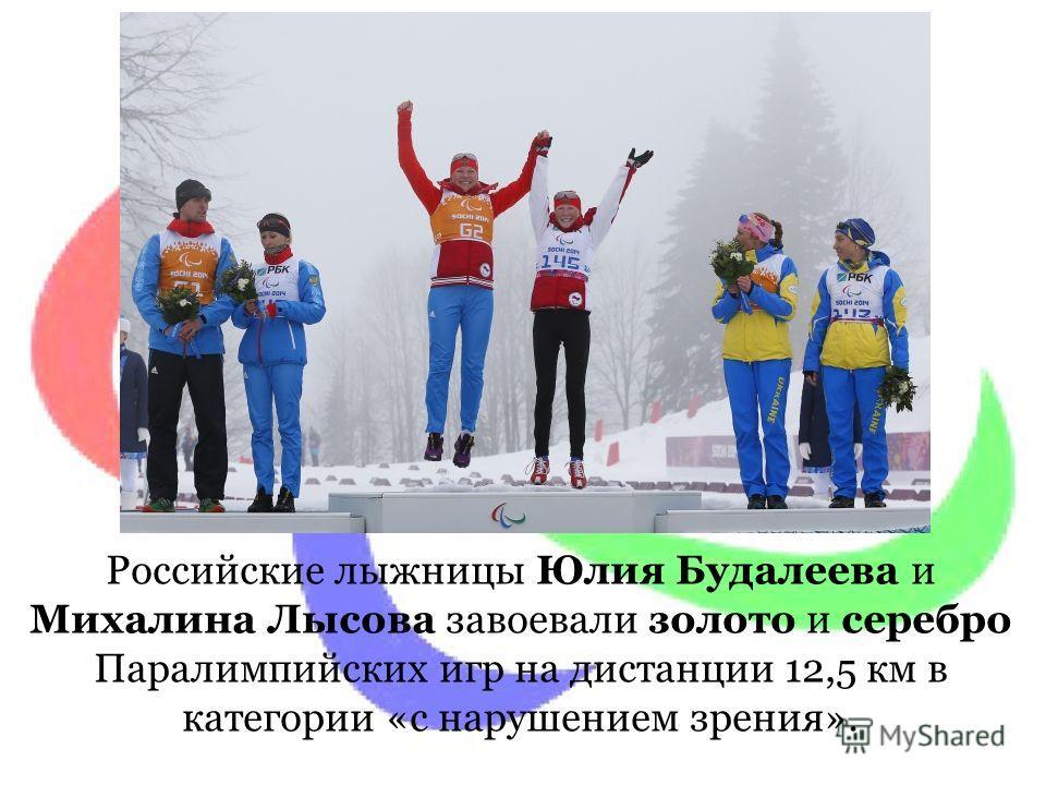 Российские лыжницы Юлия Будалеева и Михалина Лысова завоевали золото и серебро Паралимпийских игр на дистанции 12,5 км в категории «с нарушением зрения».