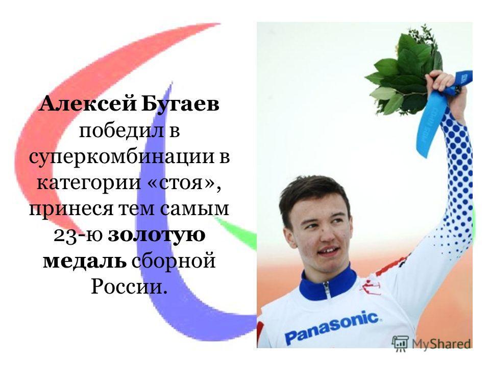 Алексей Бугаев победил в суперкомбинации в категории «стоя», принеся тем самым 23-ю золотую медаль сборной России.
