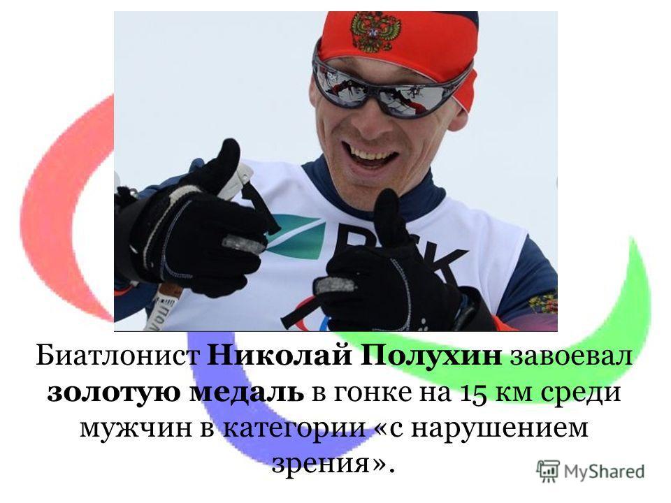 Биатлонист Николай Полухин завоевал золотую медаль в гонке на 15 км среди мужчин в категории «с нарушением зрения».