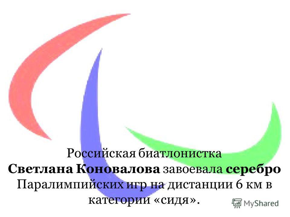 Российская биатлонистка Светлана Коновалова завоевала серебро Паралимпийских игр на дистанции 6 км в категории «сидя».