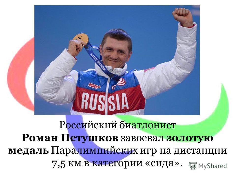 Российский биатлонист Роман Петушков завоевал золотую медаль Паралимпийских игр на дистанции 7,5 км в категории «сидя».