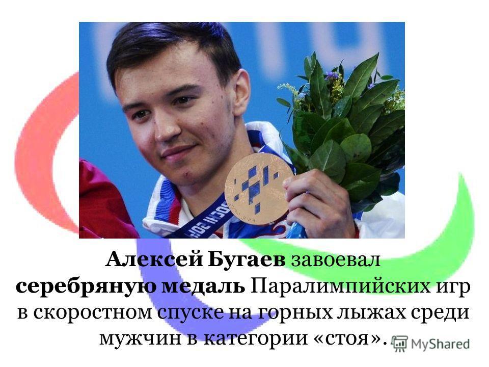 Алексей Бугаев завоевал серебряную медаль Паралимпийских игр в скоростном спуске на горных лыжах среди мужчин в категории «стоя».