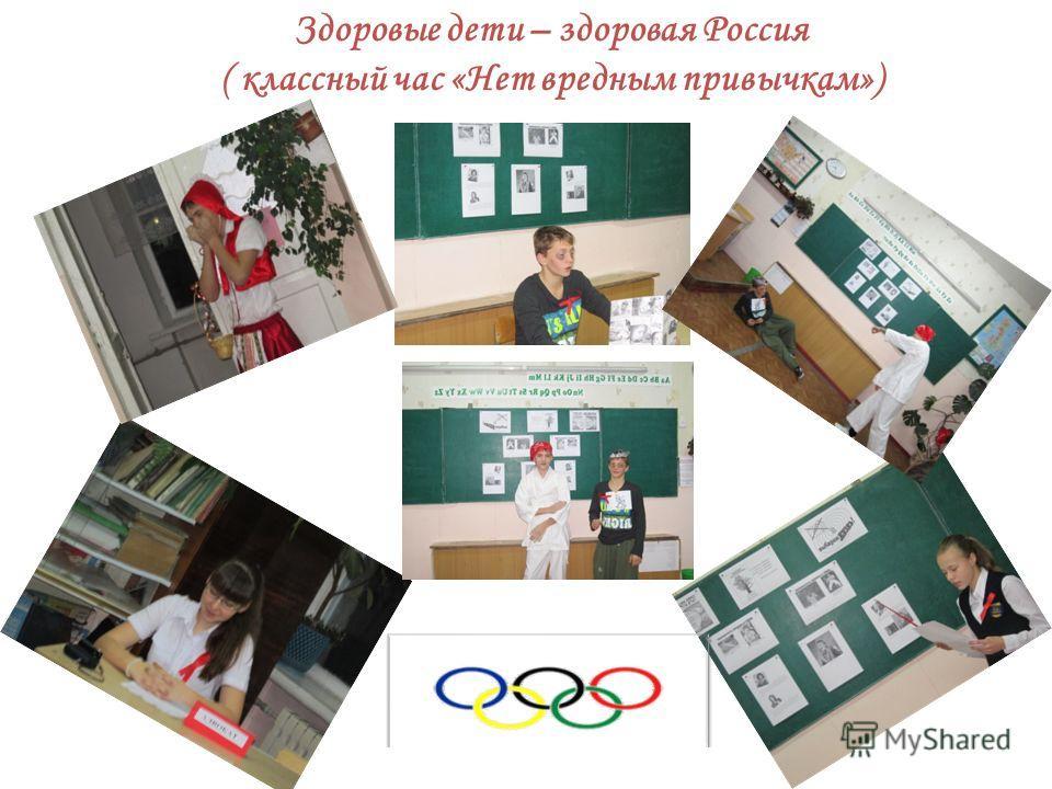 Здоровые дети – здоровая Россия ( классный час «Нет вредным привычкам»)