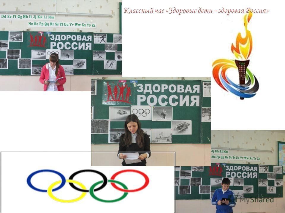 Классный час «Здоровые дети –здоровая Россия»