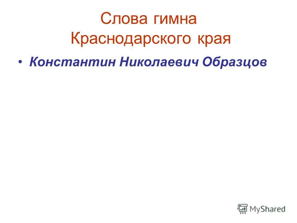 Слова гимна Краснодарского края Константин Николаевич Образцов