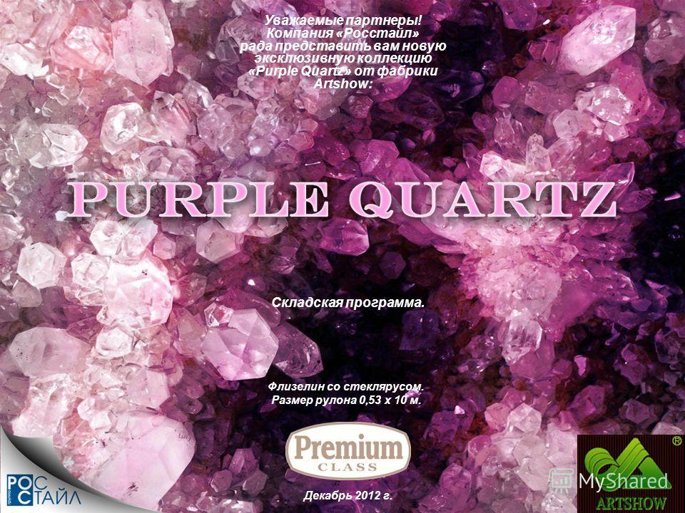 Флизелин со стеклярусом. Размер рулона 0,53 х 10 м. Уважаемые партнеры! Компания «Росстайл» рада представить вам новую эксклюзивную коллекцию «Purple Quartz» от фабрики Artshow: Декабрь 2012 г. Складская программа.