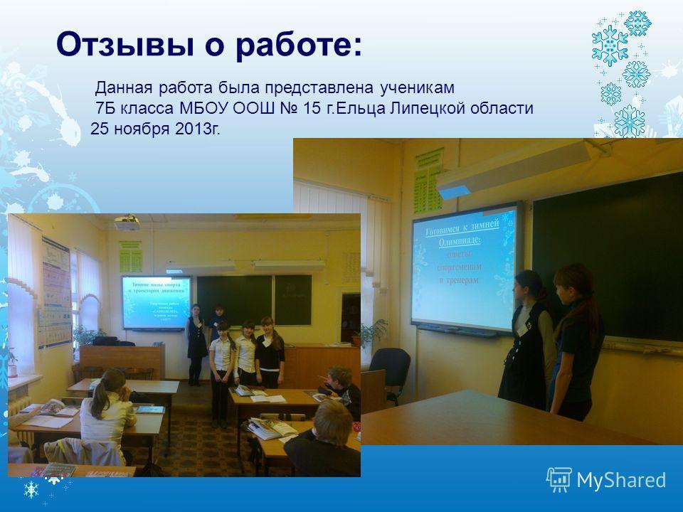 Отзывы о работе: Данная работа была представлена ученикам 7Б класса МБОУ ООШ 15 г.Ельца Липецкой области 25 ноября 2013 г.