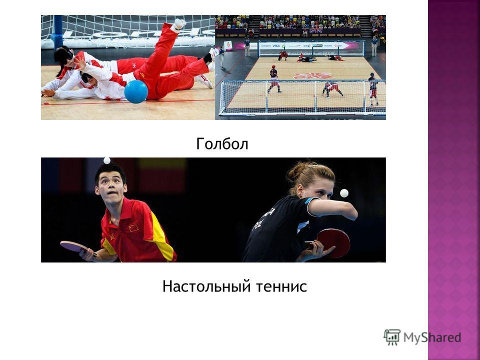 Голбол Настольный теннис