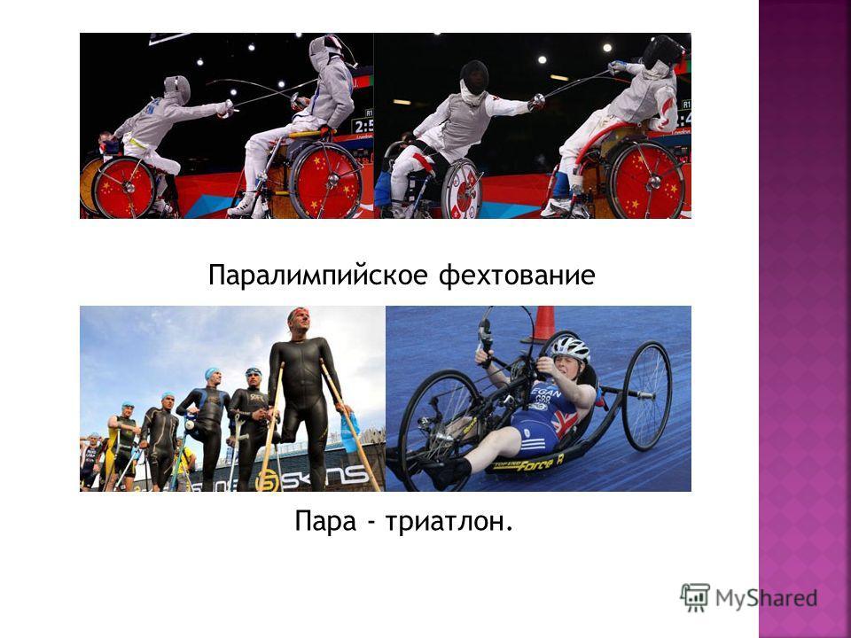 Паралимпийское фехтование Пара - триатлон.