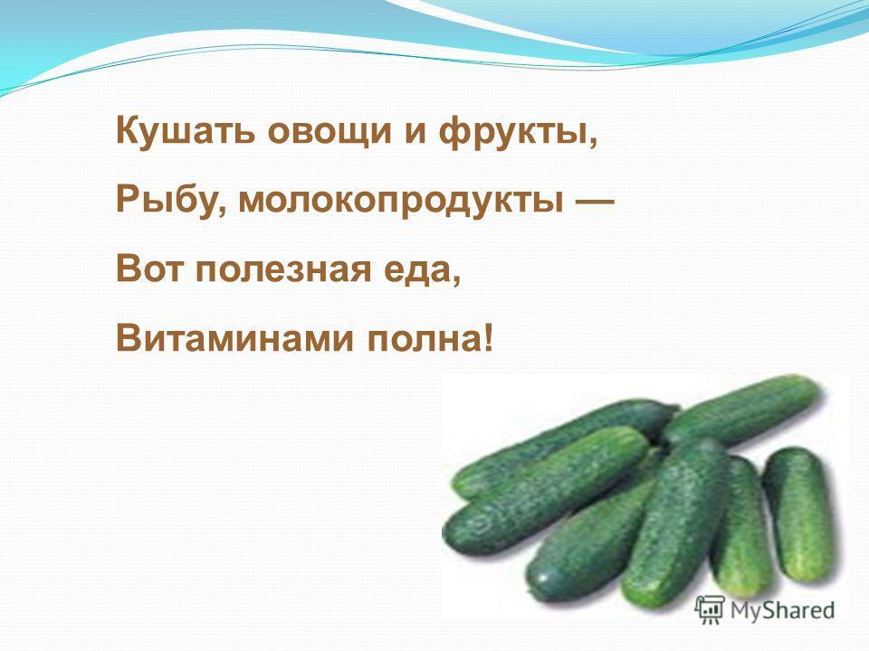 Кушать овощи и фрукты, Рыбу, молокопродукты Вот полезная еда, Витаминами полна!