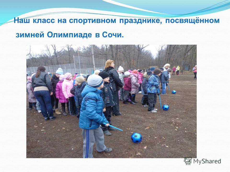 Наш класс на спортивном празднике, посвящённом зимней Олимпиаде в Сочи.