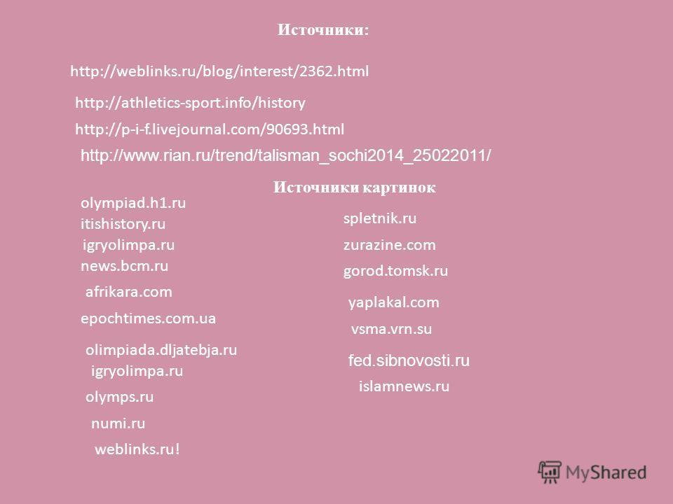 Источники: http://weblinks.ru/blog/interest/2362. html http://athletics-sport.info/history http://p-i-f.livejournal.com/90693. html olympiad.h1. ru itishistory.ru igryolimpa.ru news.bcm.ru afrikara.com epochtimes.com.ua olimpiada.dljatebja.ru igryoli