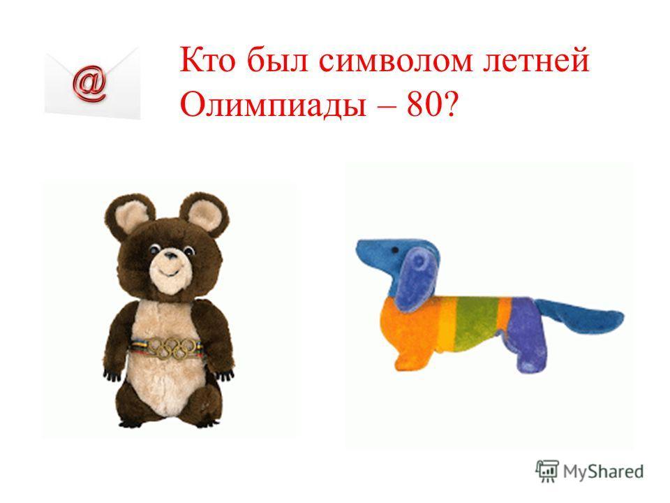 Кто был символом летней Олимпиады – 80?