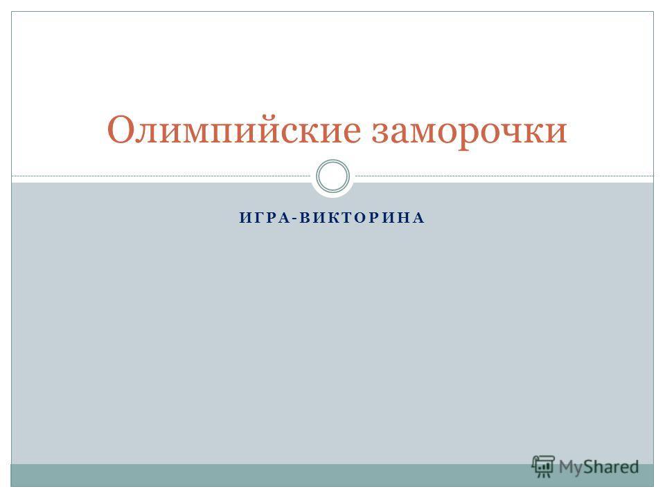 ИГРА-ВИКТОРИНА Олимпийские заморочки