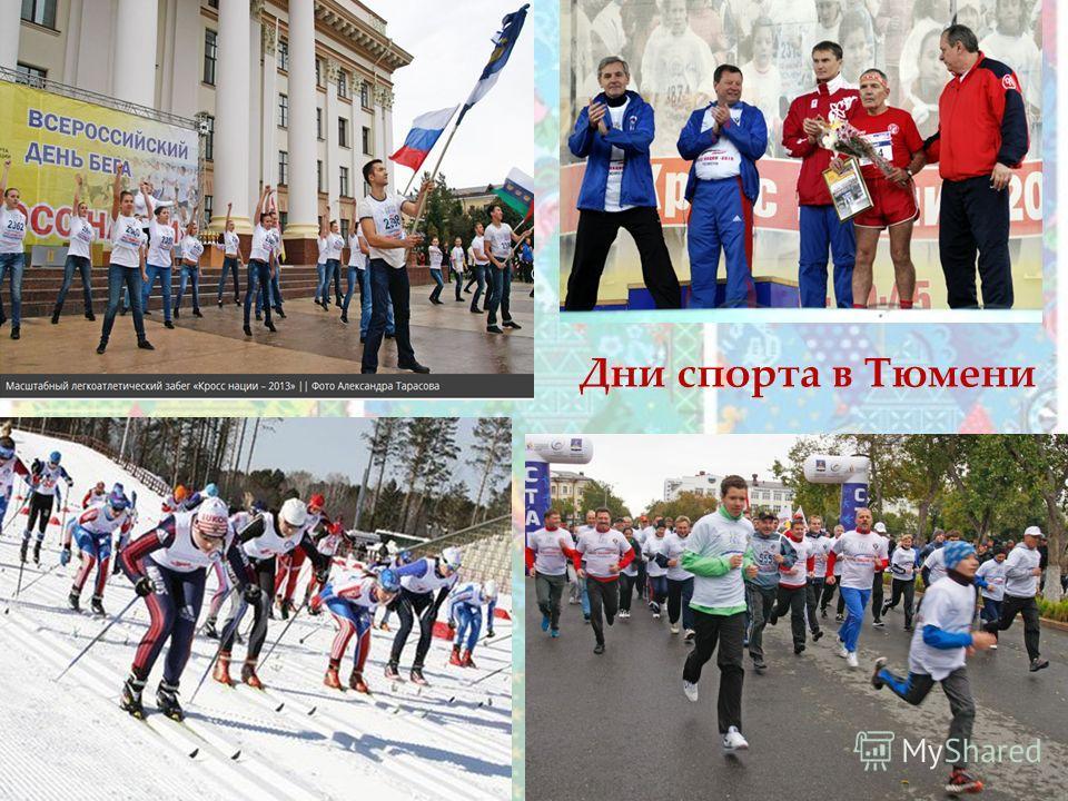 Дни спорта в Тюмени