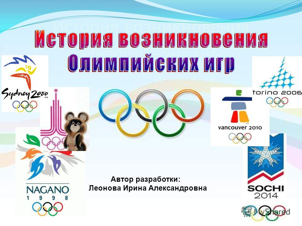 История возникновения олимпийских игр Автор разработки: Леонова Ирина Александровна