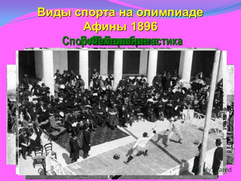 Борьба Велоспорт Легкая атлетика Плавание Спортивная гимнастика Фехтование Виды спорта на олимпиаде Афины 1896