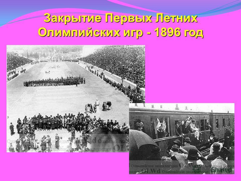 Закрытие Первых Летних Олимпийских игр - 1896 год