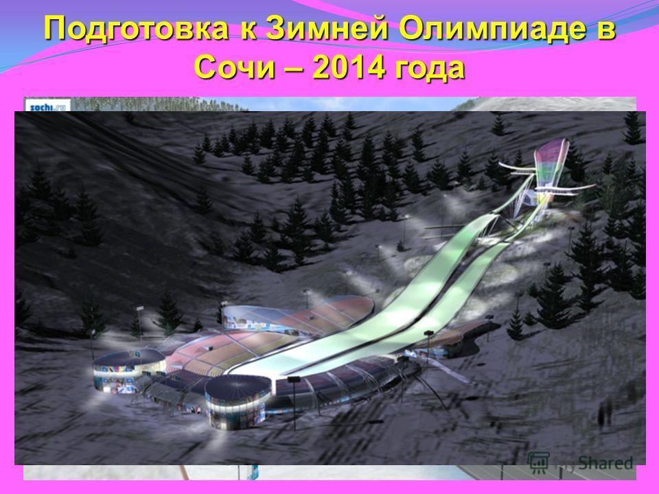 Подготовка к Зимней Олимпиаде в Сочи – 2014 года