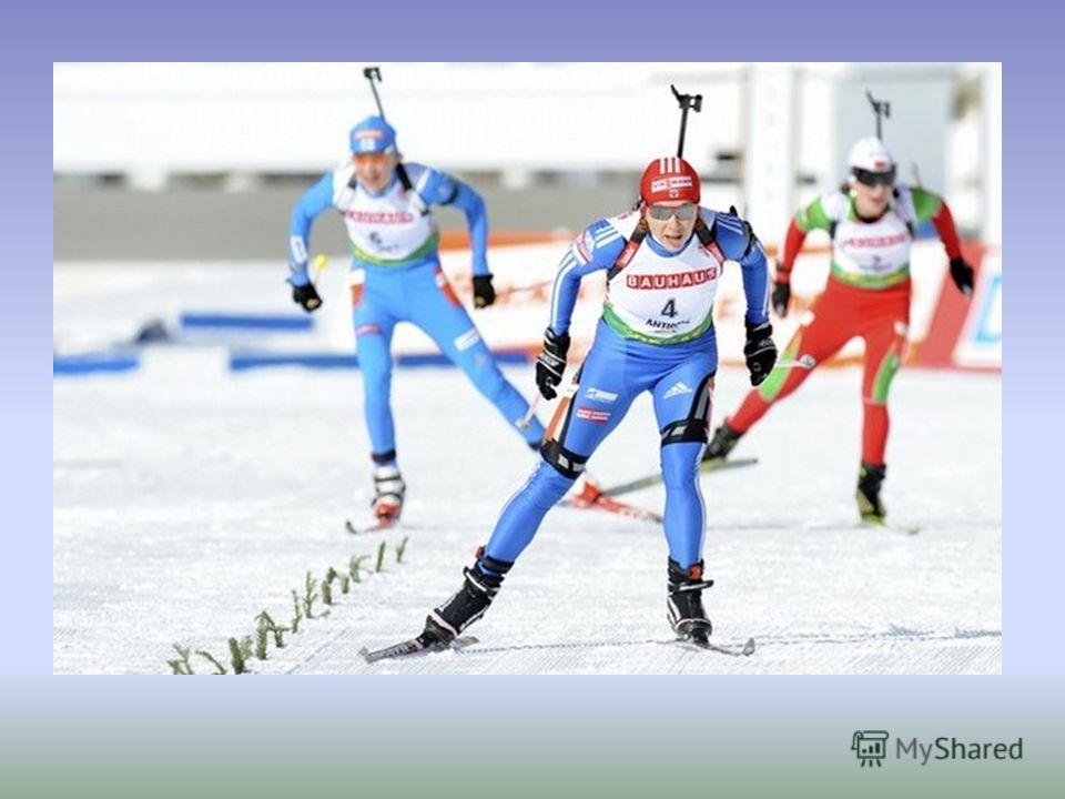 биатлон Лыжная гонка + стрельба