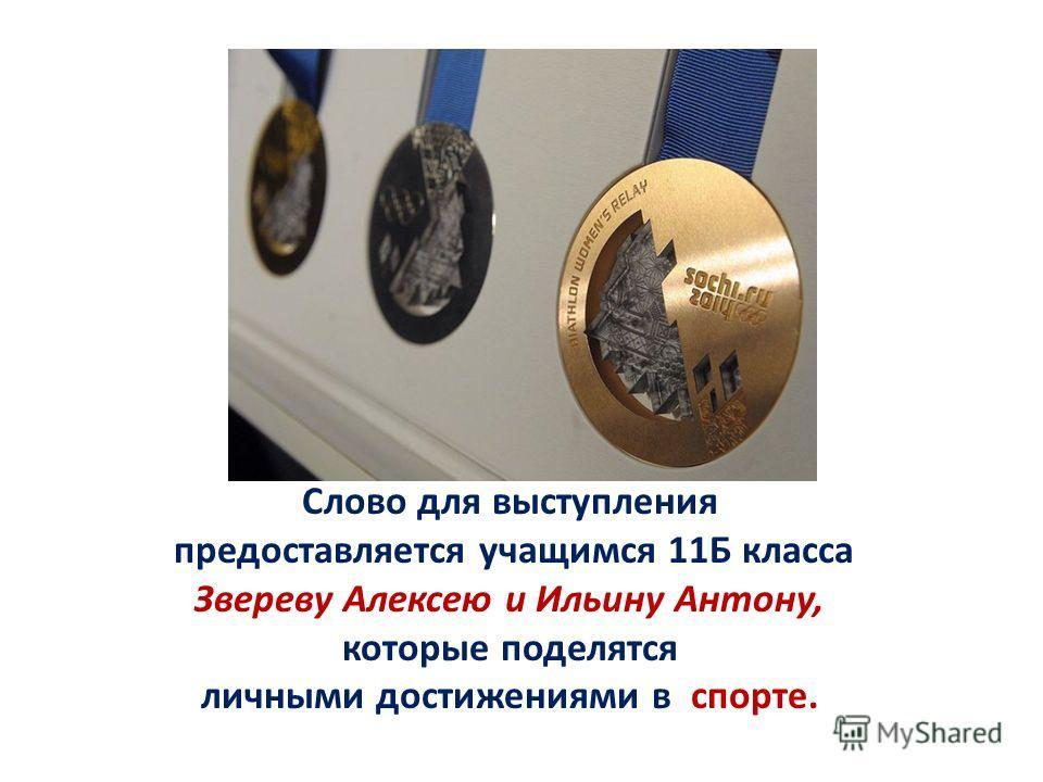 Слово для выступления предоставляется учащимся 11Б класса Звереву Алексею и Ильину Антону, которые поделятся личными достижениями в спорте.