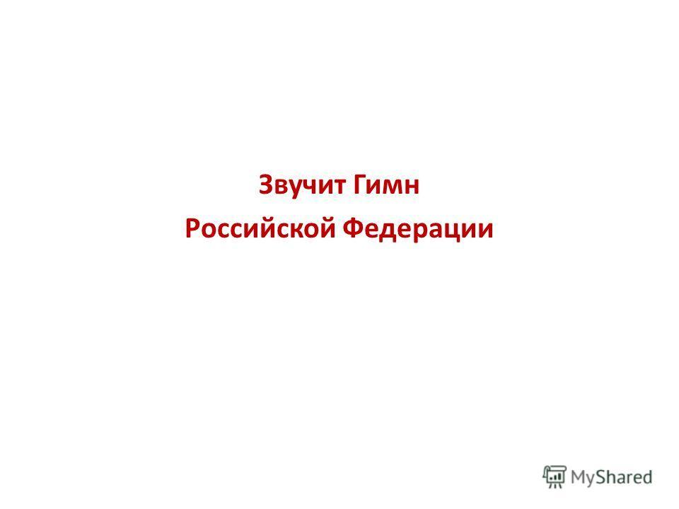Звучит Гимн Российской Федерации
