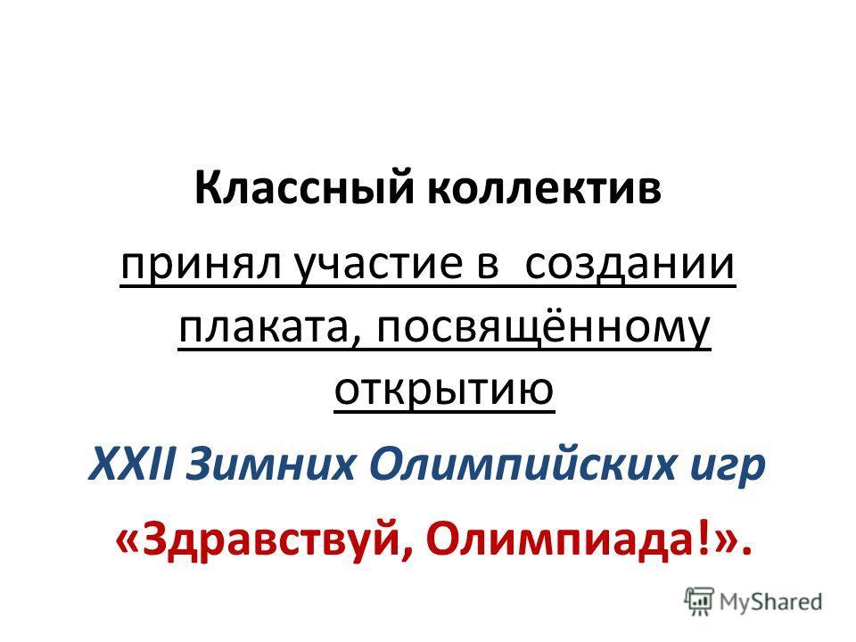 Классный коллектив принял участие в создании плаката, посвящённому открытию ХХII Зимних Олимпийских игр «Здравствуй, Олимпиада!».
