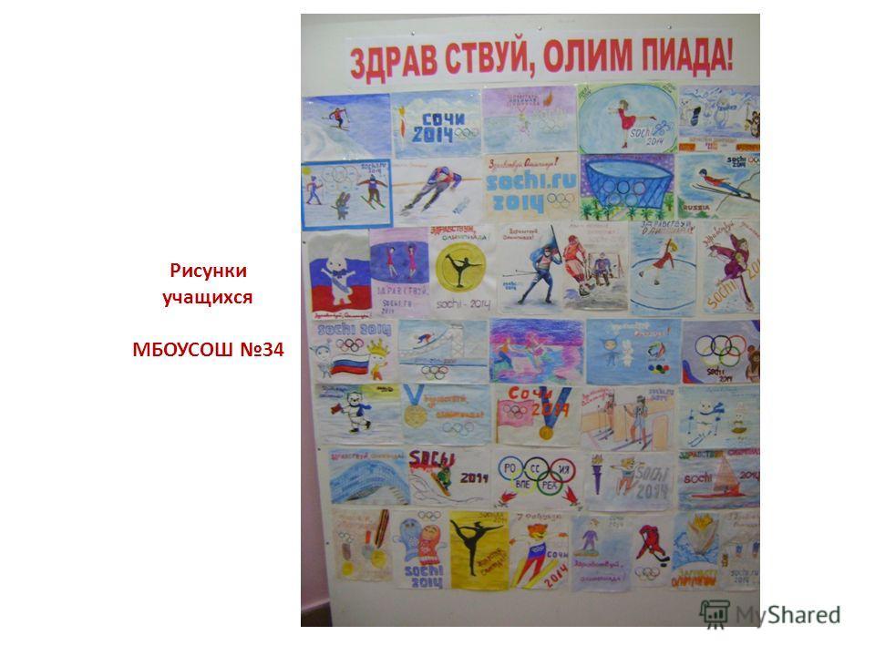 Рисунки учащихся МБОУСОШ 34