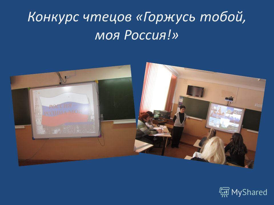 Конкурс чтецов «Горжусь тобой, моя Россия!»