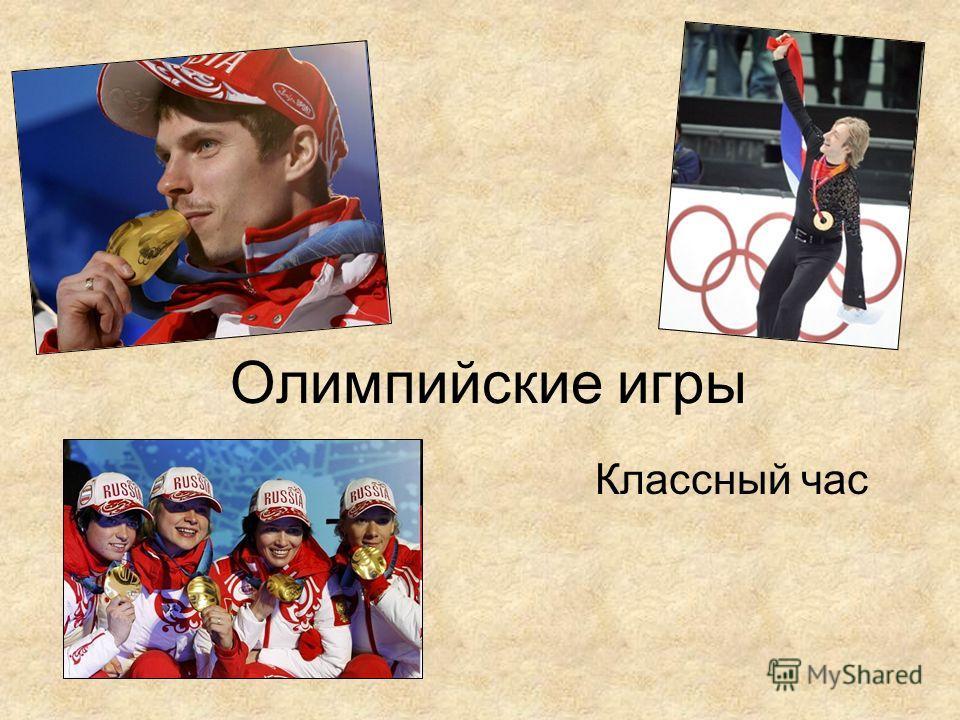 Олимпийские игры Классный час