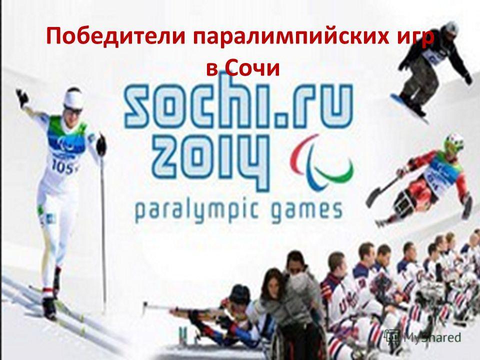 Победители паралимпийских игр в Сочи