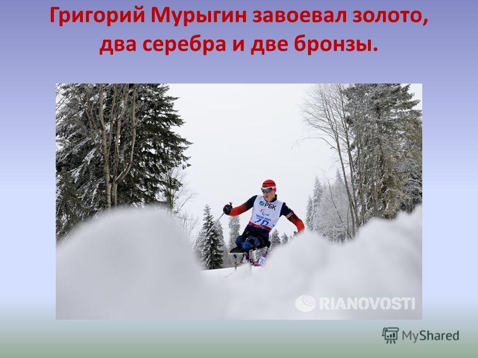 Григорий Мурыгин завоевал золото, два серебра и две бронзы.